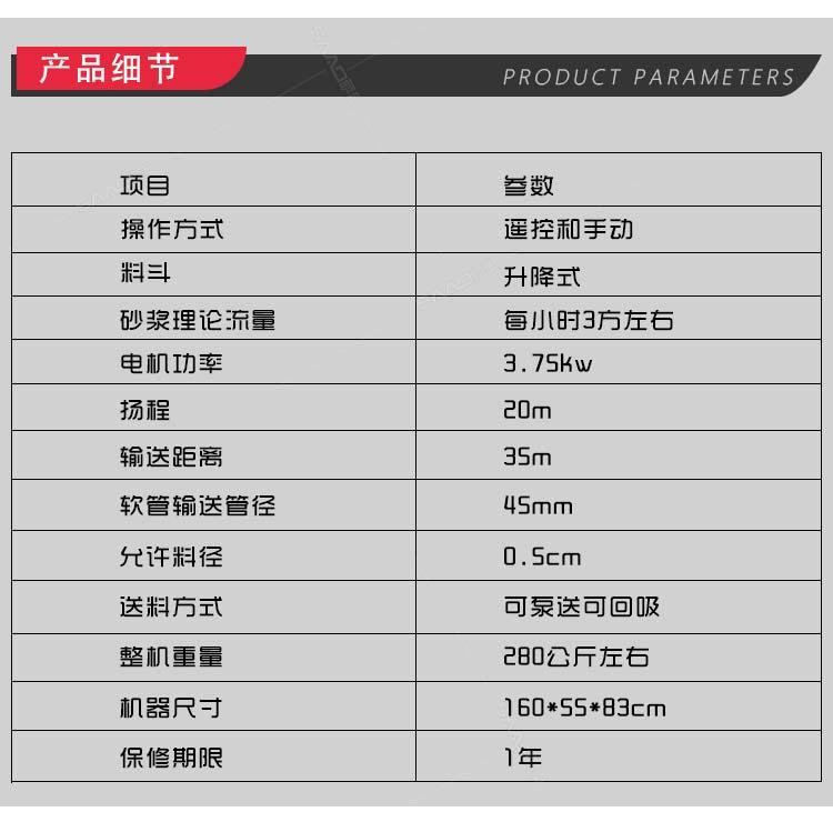 液压砂浆喷涂泵_济宁萨奥机械有限公司_05.jpg