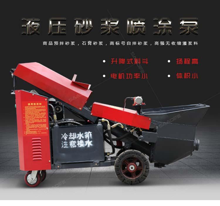 液压砂浆喷涂泵_济宁萨奥机械有限公司_01.jpg